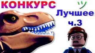 Лего Мультик про динозавров Мир юрского периода прохождение | Лучшее [3] | КОНКУРС | Семен Плей