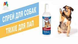 TRIXIE спрей для собак для подушечек лап | Обзор TRIXIE спрей