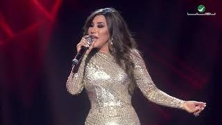 Najwa Karam ...  Ktir Helou | نجوى كرم … كتير حلو - حفل أبها 2019