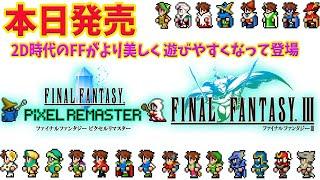 【FF ピクセルリマスター】2Dのファイナルファンタジーがより楽しく遊べる!初見FF3【FINAL FANTASY】