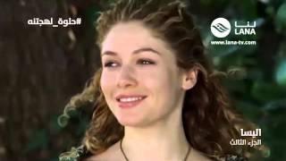 The biggest series only on LANA TV / ضخم المسلسلات فقط على قناة لنا