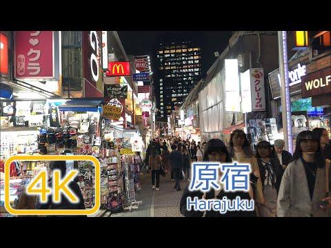 [夜散歩] 原宿 Harajuku, Tokyo Night Walking