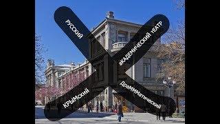 Театр им. имени Горького, закрыт с сегодняшнего дня.