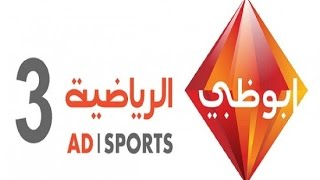 """تردد قناة أبوظبي الرياضية 3 الجديد علي  النايل سات """"Abu Dhabi Sports 3 HD"""" 2016"""