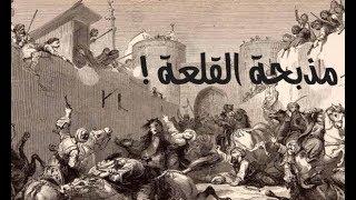 قصة نهاية المماليك ومذبحة قلعة صلاح الدين