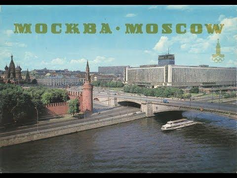 Советская Москва 70-80x / Soviet Moscow