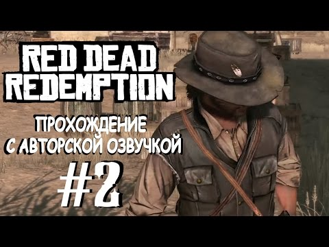 Red Dead Redemption. Прохождение с переводом на русский. #2.