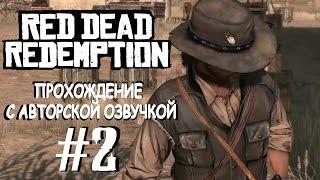 видео Прохождение игры Red Dead Redemption