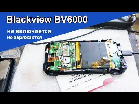 Blackview BV6000 не включается, не заряжается. Решение