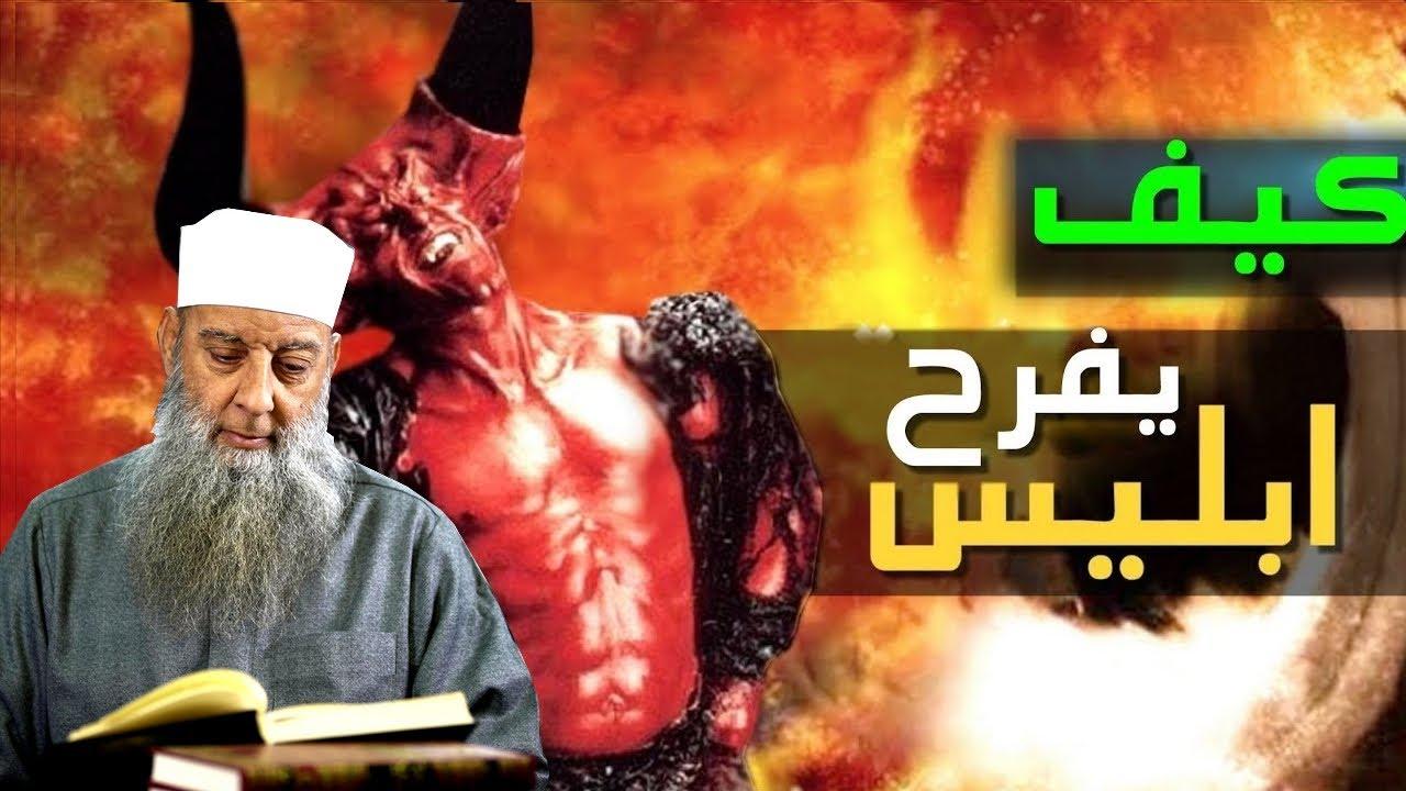 احب الاعمل الى ابليس اكثر من القتـ ل والزنا والالحاد يفعلها الرجل - الشيخ الحويني