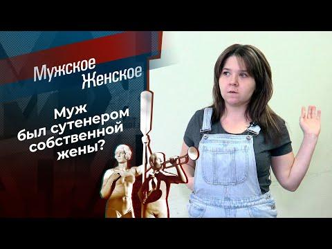 Мой муж - сутенер. Мужское / Женское. Выпуск от 15.02.2021