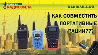 Як поєднати портативні радіостанції?