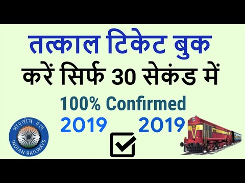 Book 100% Confirm Tatkal Ticket In 45 Seconds New Trick 2019
