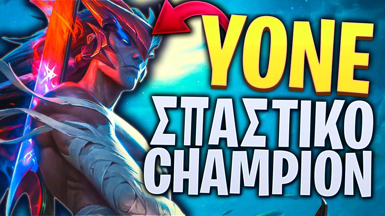 Yone, Ο ΝΕΟΣ ΣΠΑΣΤΙΚΟΣ CHAMPION