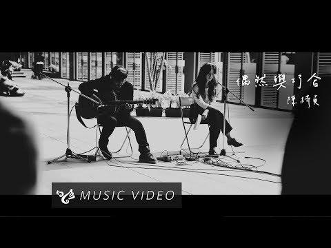 陳綺貞 Cheer Chen 【偶然與巧合】 Official Music Video
