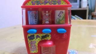 自動販売機2ルンルン ソフトドリンク Toy Vending Machine PDS