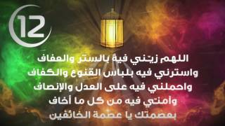 أدعية رمضان | دعاء اليوم الثاني عشر من رمضان