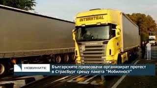Българските превозвачи организират протест в Страсбург срещу пакета