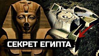 СЕКРЕТНЫЕ крепости Фараонов