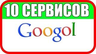 ►► ТОП 10 ПОЛЕЗНЫХ сервисов Google, о которых ВЫ и НЕ ЗНАЛИ [4К]