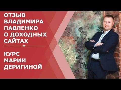 Отзыв Владимир Павленко о доходных сайтах | Мария Деригина