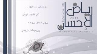 Muhammad al Muqit 2018 Riyadh al Ihsan رياض الإحسان محمد المقيط