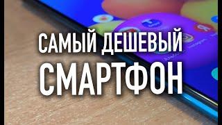 Самый дешевый смартфон | Vivo Y1S