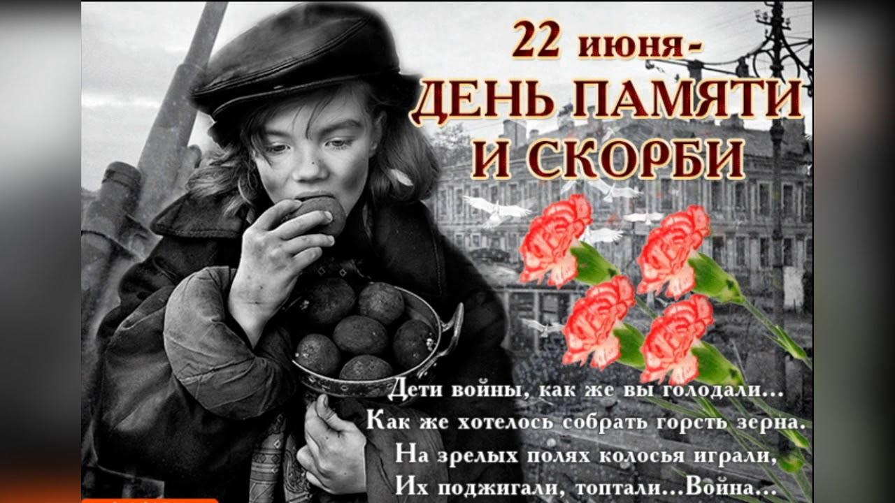 День памяти и скорби 22 июня картинки с надписями