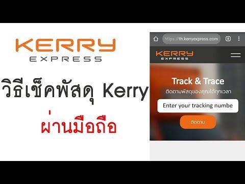 วิธีเช็คพัสดุเคอรี่ Kerry ผ่านมือถือ