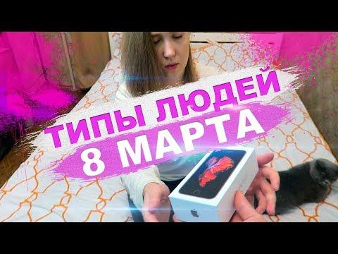 ТИПЫ ЛЮДЕЙ НА 8 МАРТА | MUTE