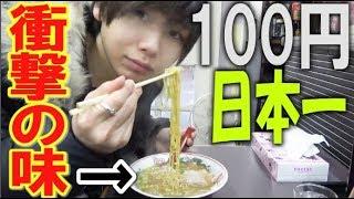 【日本一安い】100円のラーメン屋が絶品だった!