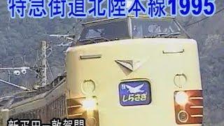 【蔵出し走行動画】特急街道北陸本線1995 総集編