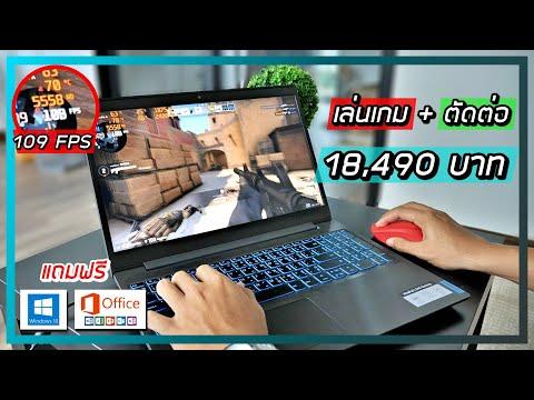 รีวิว Notebook เล่นเกม / ตัดต่อ / ใช้เรียน งบ 18,490 บาท | Lenovo IdeaPad L340 Gaming 15