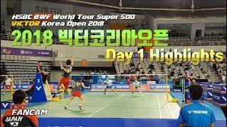 2018 빅터 코리아오픈 하이라이트 - HSBC BWF World Tour Super 500 VICTOR Korea Open 2018 - 1Day Highlights