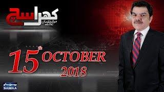 Khara Sach | Mubashir Lucman | SAMAA TV | Oct 15, 2018
