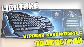 Игровая клавиатура с подсветкой. Lightake.com. Распаковка посылки из Китая #217(Merimobiles - Cooperation Клавиатуру с подсветкой я купил тут: ..., 2015-04-16T13:59:50.000Z)