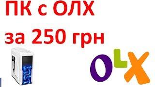 Игровой компьютер за 250 грн \ 500 рублей с ОЛХ в 2018 году(, 2018-01-18T14:48:12.000Z)