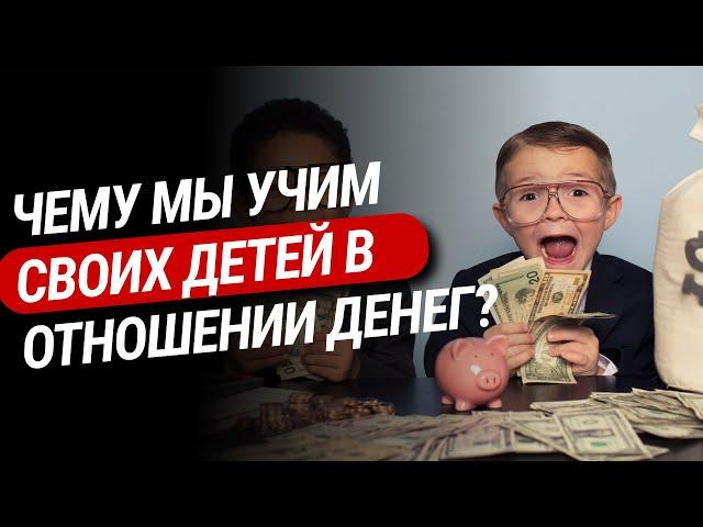 Богатый папа, бедный папа: чему мы учим своих детей в отношении денег?