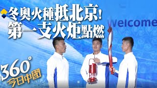 冬奧火種抵北京 第一支火炬點燃|360°今日中國 @中天新聞