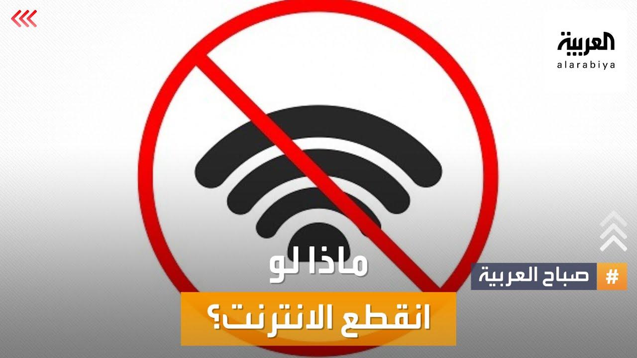 صباح العربية | عاصفة شمسية.. ماذا سنفعل بدون إنترنت؟  - نشر قبل 2 ساعة