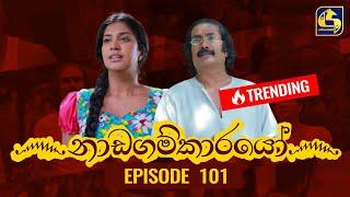 Nadagamkarayo Episode 101   ''නාඩගම්කාරයෝ''    09th JUNE 2021