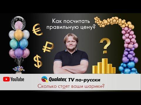 QTVR 7 Как расчитать продажную стоимость изделия из воздушных шаров или сколько стоят ваши шарики?