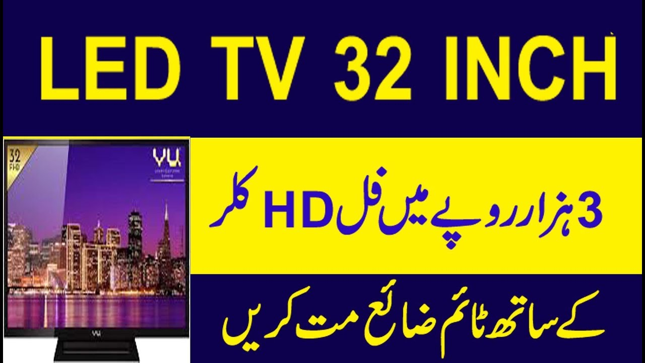 32 Inch Led Tv Low Price Rates In All Pakistan Just 3 Thousand