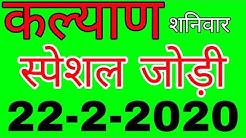 KALYAN MATKA 22/2/2020 | स्पेशल जोड़ी | Luck satta matka trick | कल्याण | Sattamatka | Kalyan