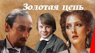 Золотая цепь (1986) фильм