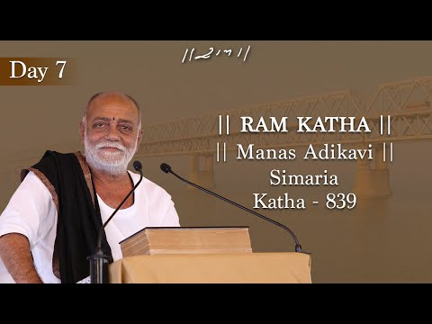 Ram Katha  Day 7 I Morari Bapu II Begusarai Bihar II 2018