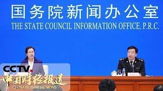 《中国财经报道》 20191014 11:00| CCTV财经
