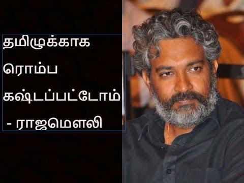 We Struggeld A lot For Tamil Language | Rajamouli | Thi Cinemas