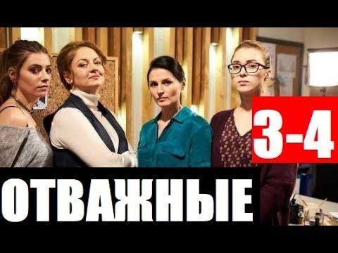 ОТВАЖНЫЕ 3,4 СЕРИЯ(сериал 2020) ВІДВАЖНІАНОНС ДАТА ВЫХОДА
