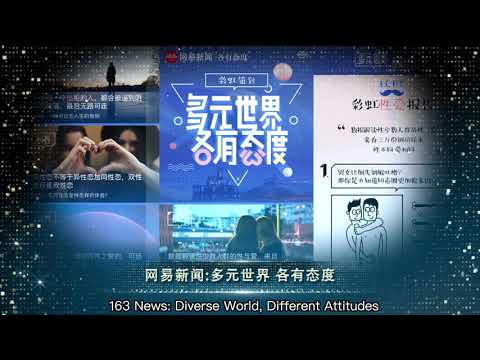 7th China Rainbow Media Awards – Online Report Nominees